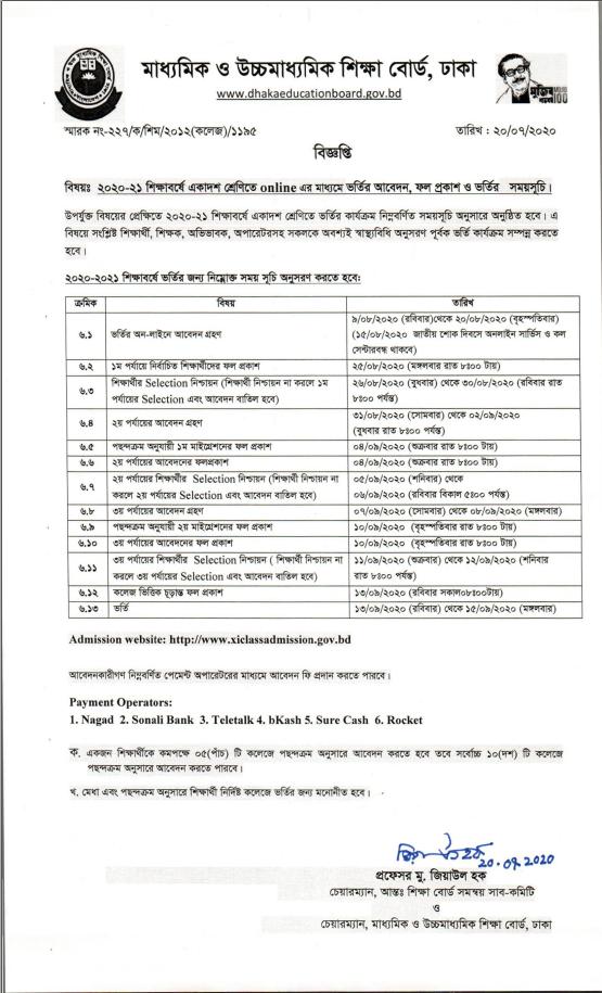 online bhorti 2020